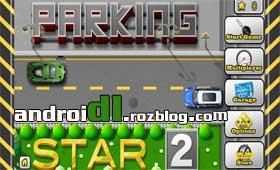 بازی پارک کردن ماشین با Parking Star 2 v1.01